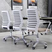 店長推薦電腦椅家用辦公椅懶人游戲升降轉椅現代簡約座椅職員會議靠背椅子