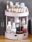 抖音旋轉化妝品收納盒透明塑料梳妝台口紅架浴室護膚品置物架防塵