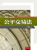 公平交易法(6版)