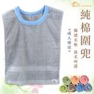 【衣襪酷】100%純棉 大人 成人圍兜 素色款 口水巾 台灣製 雙星
