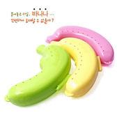 日本韓國熱銷~外出帶香蕉盒~保護盒BANANA CASE