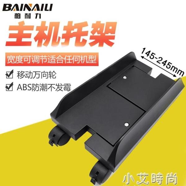 臺式電腦主機ABS托架可移動散熱底座箱托盤簡約收納置物架帶剎車 NMS小艾新品