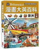 漫畫大英百科【地理4】:歐洲