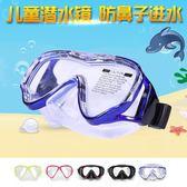 游泳鏡 兒童潛水鏡大框包鼻子防嗆水游泳眼鏡護鼻子男女童防水游泳鏡