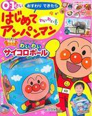 麵包超人幼兒益智遊戲讀本WAIWAI號:附骰子充氣球