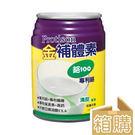 金補體素 鉻100飲品 清甜 237ml...