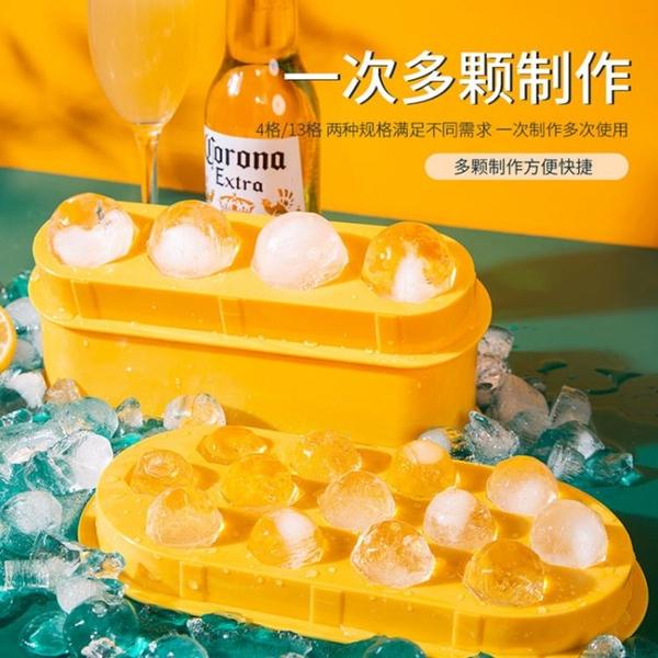 冰塊模具帶蓋凍冰格球形大容量家用網紅食品級速凍神