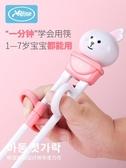 韓版設計兒童筷子訓練筷小孩餐具套裝勺叉寶寶學習練習筷男孩 怦然心動