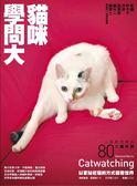 (二手書)貓咪學問大:人類最想問的80個喵什麼