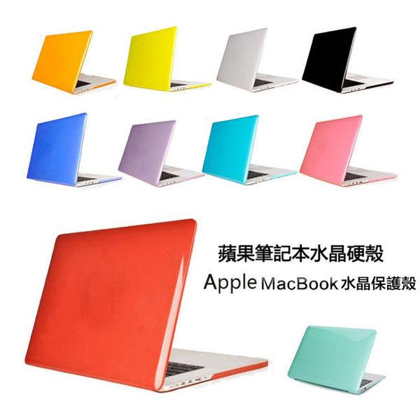 水晶殼 Apple 蘋果 筆電殼 筆電套 macbook mac Pro retina Air 13 15 11 吋 外殼 磨砂 糖果色 保護套 保護殼