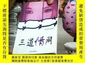 二手書博民逛書店罕見三道情網Y16597 章楓林 羣衆出版社 出版2006
