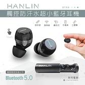 【南紡購物中心】HANLIN-BTR8 觸控防汗水超小藍牙耳機 、真無線、超快連。超越蘋果5小時