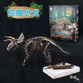 仿真動物恐龍化石骨架考古挖掘玩具霸王龍劍龍拼裝兒 全館免運