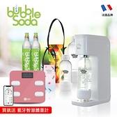 買就送體重計法國BubbleSoda 自動氣泡水機-白小氣瓶超值組合 BS-909KTS2