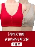 媽媽內衣文胸女中老年人大碼無鋼圈背心式前扣純棉布薄款老人胸罩