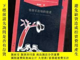 二手書博民逛書店WAITING罕見FOR THE ABSENT OTHER【等待