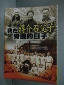 【書寶二手書T4/歷史_GGP】我在蔣介石父子身邊的日子_翁元
