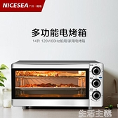 烤箱 110V伏60Hz14L船用海外專用美國加拿大日本台灣全自動雙層電烤箱 MKS生活主義