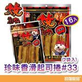 燒肉工房/珍味香滑起司捲#33(2包入)16支【寶羅寵品】