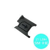 ▽Sony Xperia Z1 L39H C6902/C6903 專用 SIM卡托/卡座/卡槽/SIM卡抽取座