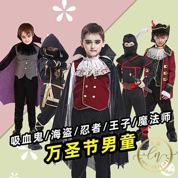 萬聖節服裝 萬圣節兒童服裝男童吸血鬼王子海盜忍者武士美國隊長cosplay表演-限時8折起