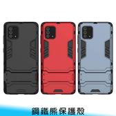 【妃航】三星 Galaxy Note 10 Lite 鋼鐵熊/鋼鐵俠 防摔/防撞 支架 軟殼+硬殼/保護殼/手機殼