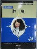 【書寶二手書T8/醫療_KKB】史丹佛家庭醫學百科全書_專家解答肺癌_羅時輝主編