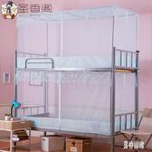 學生蚊帳0.9m上鋪下鋪上下床單人床支架學生宿舍拉鏈方頂蚊帳 AW17938『男神港灣』