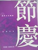 【書寶二手書T1/社會_EFJ】節慶_蓋國梁