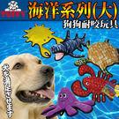 【培菓平價寵物網】美國Tuffy》狗狗耐咬玩具海洋系列(大)
