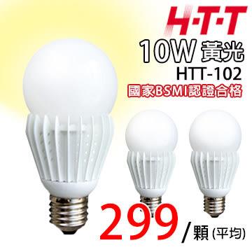 【HTT-102】HTT雄光照明 10W LED燈泡 HTT-102 3入(黃光)
