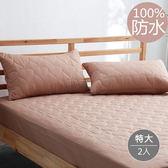 【LoveCity】MIT專業級100% 防水鋪棉保潔墊-特大 x2入