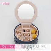 多功能便攜首飾盒帶鏡子旅行小迷你韓國耳環耳釘戒指收納盒家用 母親節特惠
