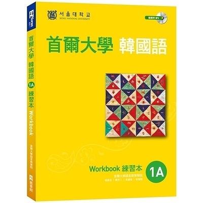 首爾大學韓國語1A練習本(附句型練習朗讀.聽力練習MP3)
