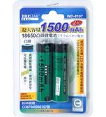 18650凸頭鋰電池1.5A(2入) WD-8107
