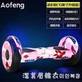 10寸兩輪智慧平衡車兒童漂移車電動越野雙輪扭扭車代步車 220VNMS漾美眉韓衣