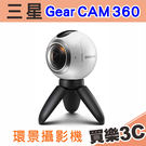 三星 Samsung Gear 360 CAM 環景攝影機,全景相機支援 360度攝影,僅與特定三星手機相容,24期0利率