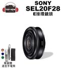 (贈鏡頭造型手電筒)SONY 單眼鏡頭 SEL20F28 E-mount E接環鏡頭 定焦鏡頭 大光圈 單眼 相機 鏡頭