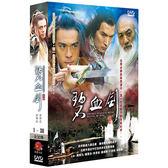 【金庸武俠】碧血劍 DVD ( 竇智孔/黃聖依/焦恩俊/孫菲菲/于承惠 )