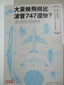 【書寶二手書T2/科學_CH6】大黃蜂飛得比波音747還快?_杰.哈爾曼