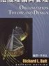 【二手書R2YB】2005年1月二版三刷《組織理論與管理》Daft.李再長 華泰