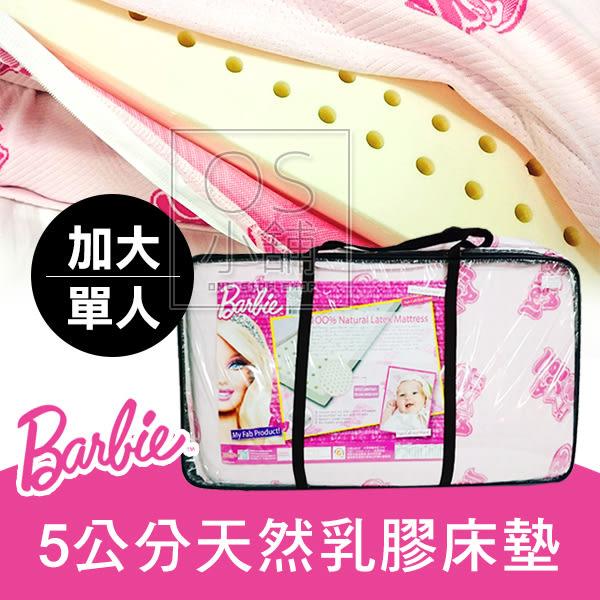 美國 Barbie芭比 【IM A DOLL】5公分天然乳膠床墊 (加大單人3.5尺) (OS小舖)