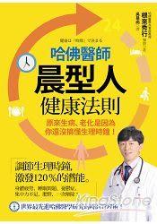 哈佛醫師晨型人健康法則:原來生病、老化是因為你還沒搞懂生理時鐘!