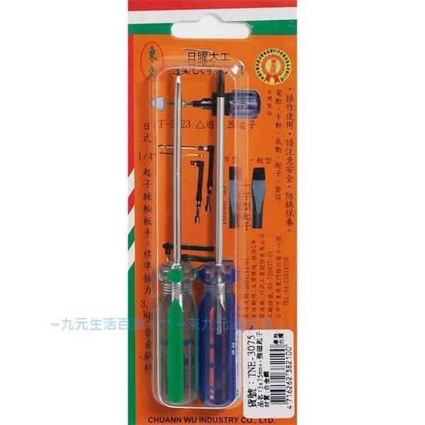 【九元生活百貨】TNE-3075 強磁起子組/75mm 帶磁起子 螺絲起子 十字 一字