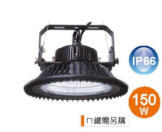 【燈王的店】舞光 LED 150W 戶外天井燈 防水型 (適用七米) (ㄇ鐵需另購) ☆ LED-HIBAY150DR2