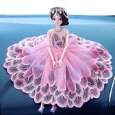 汽車擺件 內飾孔雀網紗婚紗公主娃娃純手工車載內裝飾