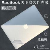 蘋果Mac筆記本Macbookair pro外殼貼膜透明貼紙11 12 13 15寸電腦
