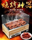 火山石烤腸機商用家用迷你全自動小型香腸熱狗機器燃氣電熱石頭YYS  220V   易家樂