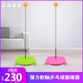 乒乓球練習器 彈力軟軸乒乓球訓練器回彈單人自練家用兵?球拍神器室內兒童 2色