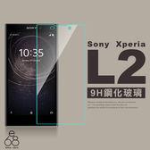 9H 鋼化玻璃 Sony Xperia L2 H4331 5.5吋 保護貼 螢幕 保護 防刮 玻璃貼 防爆 手機 鋼化